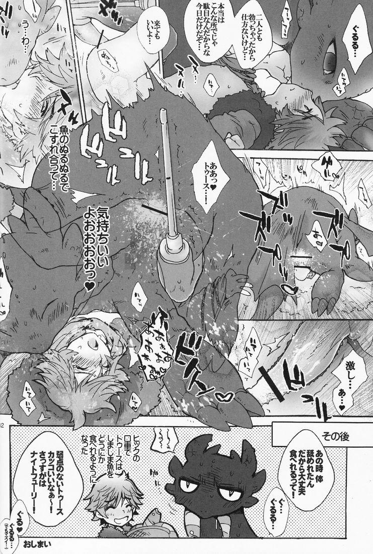 hiccup to train your abused fanfiction dragon how Dungeon ni deai o motomeru no wa machigatte iru darouka