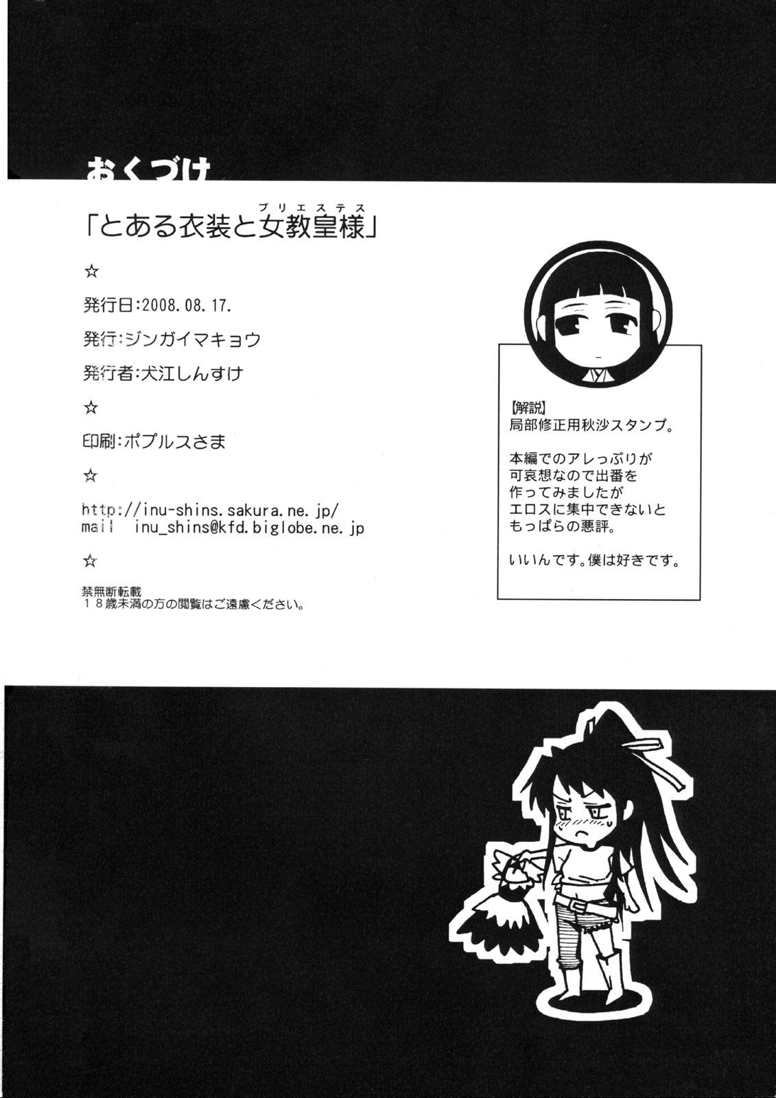 shojo majutsu dorei no mao shokan isekai to Prince of whales azur lane
